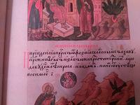 Отдается в дар Лицевой Летописный Свод «Византия, Рим» (лета 460-805 от В.Х.)