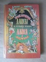 Отдается в дар Книга «Приключения Алисы в стране чудес. Алиса в зазеркалье»