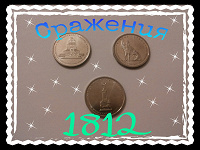Отдается в дар Монеты серии «Отечественная война 1812»