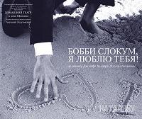 Отдается в дар Проход на спектакль «Бобби Слокум, я люблю тебя»