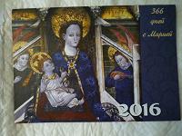 Отдается в дар Настенный, перекидной календарь на 2016 г.