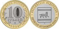 Отдается в дар Монета для коллекционеров