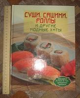 Отдается в дар Книга рецептов японской кухни