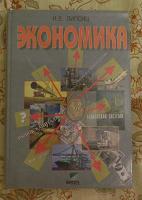 Отдается в дар Книга учебник ЭКОНОМИКА 10-11 класс, Липсиц.