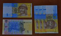 Отдается в дар Банкноты Украина 1 гривна
