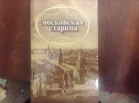 Отдается в дар Московская старина