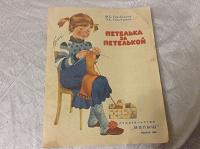 Отдается в дар Книжка по вязанию для детей.