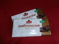 Отдается в дар Шоколад «Диабетический»