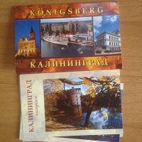 Отдается в дар Набор открыток Калининград
