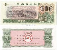 Отдается в дар Китай