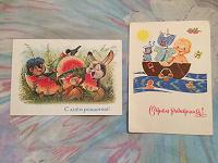 Отдается в дар 2 открытки В. Зарубина