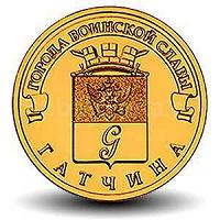 Отдается в дар 10 рублей Гатчина