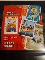 Отдается в дар Блок-марка Всероссийский конкурс «Я рисую алфавит»