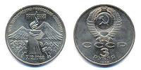 Отдается в дар 3 рубля Армения