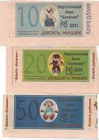 Отдается в дар Детская валюта Мишко-рубли