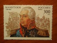 Отдается в дар Марка с Кутузовым и ГВС Великий Новгород!)