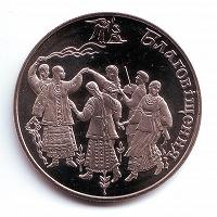 Отдается в дар Монета- Украина 5 гривен «Благовещение»