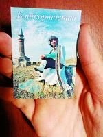 Отдается в дар Новенький магнит и открытка к 8 марта!!!