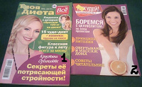 Отдается в дар Журналы женские