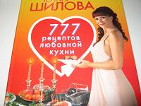 Отдается в дар кулинарная книга 777 рецептов любовной кухни