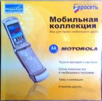 Отдается в дар Диск CD. Мобильная коллекция Motorola.