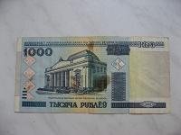 Отдается в дар Бона Белорусии 1000 рублей