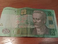 Отдается в дар Банкнота 20 гривен