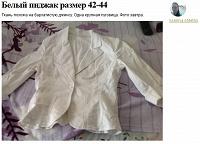 Отдается в дар Белый пиджак M