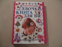 Отдается в дар Энциклопедия для девочки