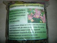 Отдается в дар Карпатский витаминный чай