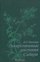 Отдается в дар Минаева В.Г. Лекарственные растения Сибири.