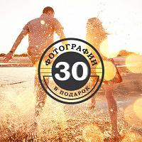 Отдается в дар Сертификат на печать 30 фотографий Стандарт 10х15 в netprint бесплатно
