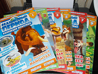 Отдается в дар Детские журналы «Ледниковый Период»