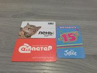 Отдается в дар Пластиковые карты для коллекции