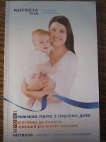 Отдается в дар Книжка для мам
