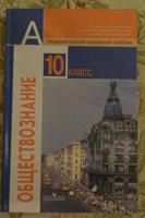Отдается в дар Книги учебники по ОБЩЕСТВОЗНАНИЮ для 10 и 11 классов. Боголюбов.