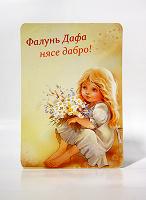 Отдается в дар Календарик «Фалунь Дафа» (2013)