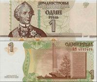Отдается в дар Рубль Приднестровья.