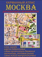 Отдается в дар Карманный атлас Москвы для пешеходов и автомобилистов