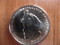 Отдается в дар Монета «Сталинградская битва»