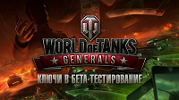 Отдается в дар инвайт world of tanks generals