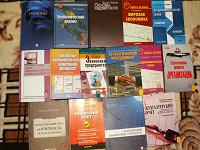 Отдается в дар Учебники для Вуза. Экономика, маркетинг, менеджмент, бух учет