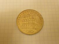 Отдается в дар Монета 5 рублей 1991г Архангельский Собор