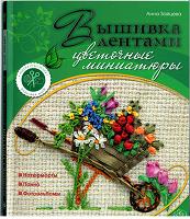 Отдается в дар Книга Вышивка лентами