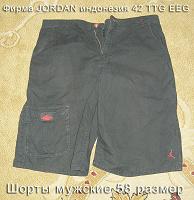 Отдается в дар Шорты мужские 58-60 размер (ушивались)