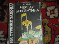 Отдается в дар Книга о советской милиции В. Ватис