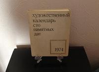 Отдается в дар Художественный календарь 1974 год