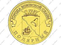 Отдается в дар Монета 10 рублей «Полярный» и рожок.