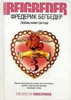 Отдается в дар Бегбедер «Любовь живет три года»