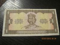Отдается в дар 1 гривна Украины 1992 г.